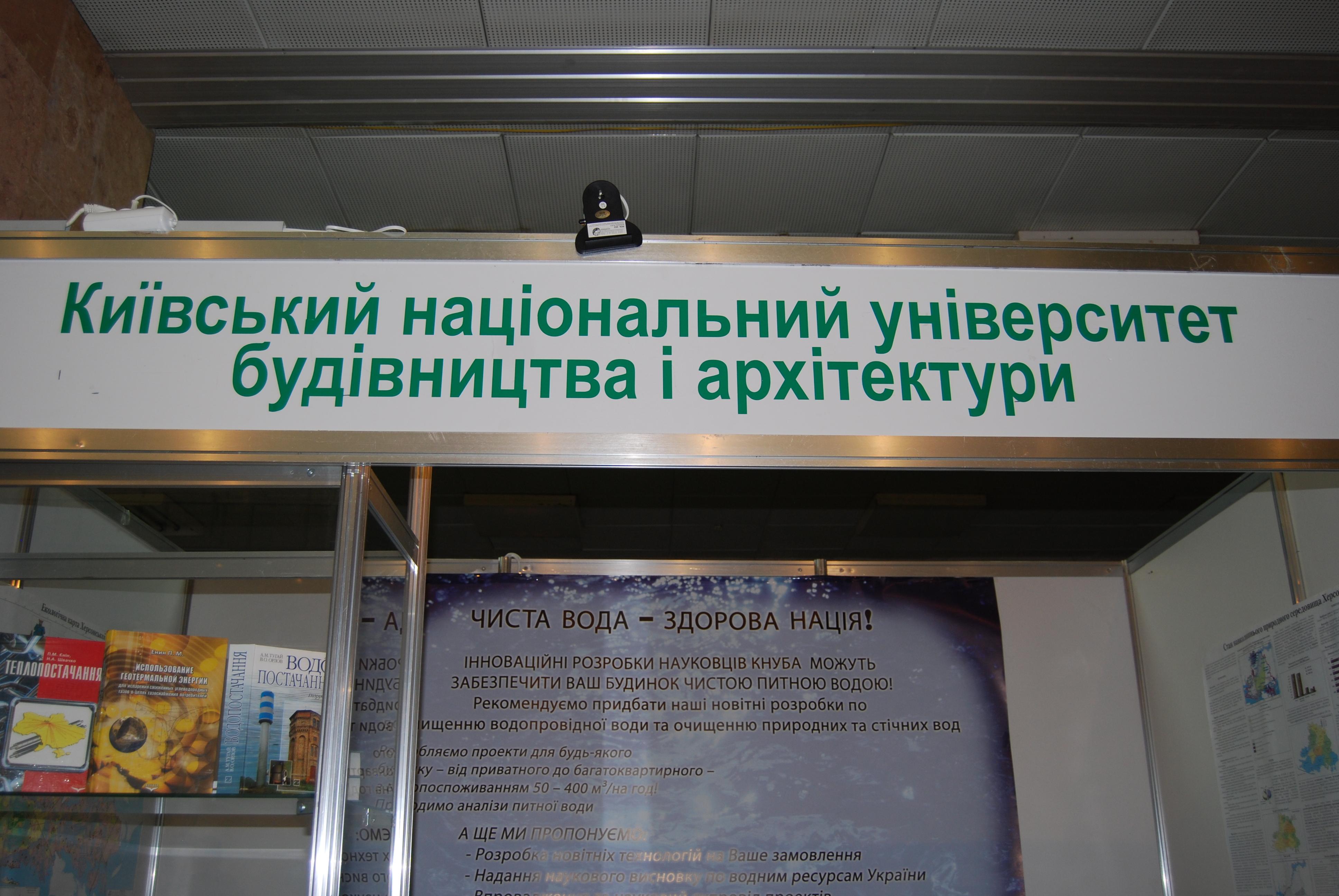 Міжнародна виставка Екологія –2013, ІПО КНУБА