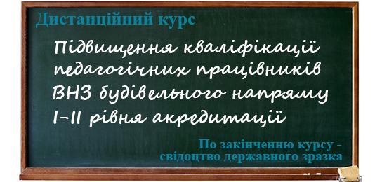 Підвищення кваліфікації педагогічних працівників 1-2